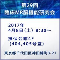 第29回 臨床MR脳機能研究会