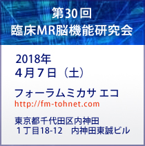 第30回 臨床MR脳機能研究会