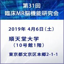 第31回 臨床MR脳機能研究会
