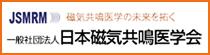 日本磁気共鳴医学会